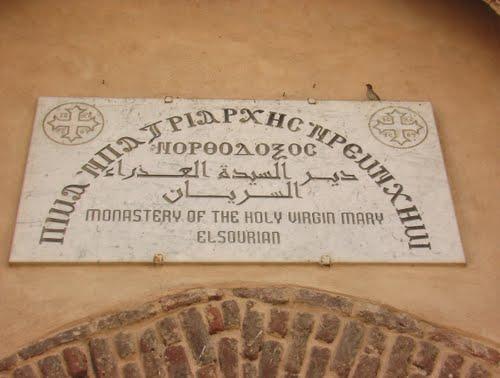 Monastery of Syrians2